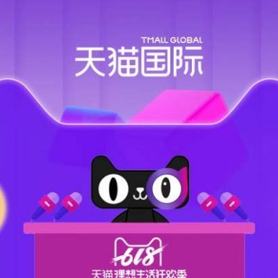 The Complete Guide to Tmall Global with Cross-Border E-commerce in China