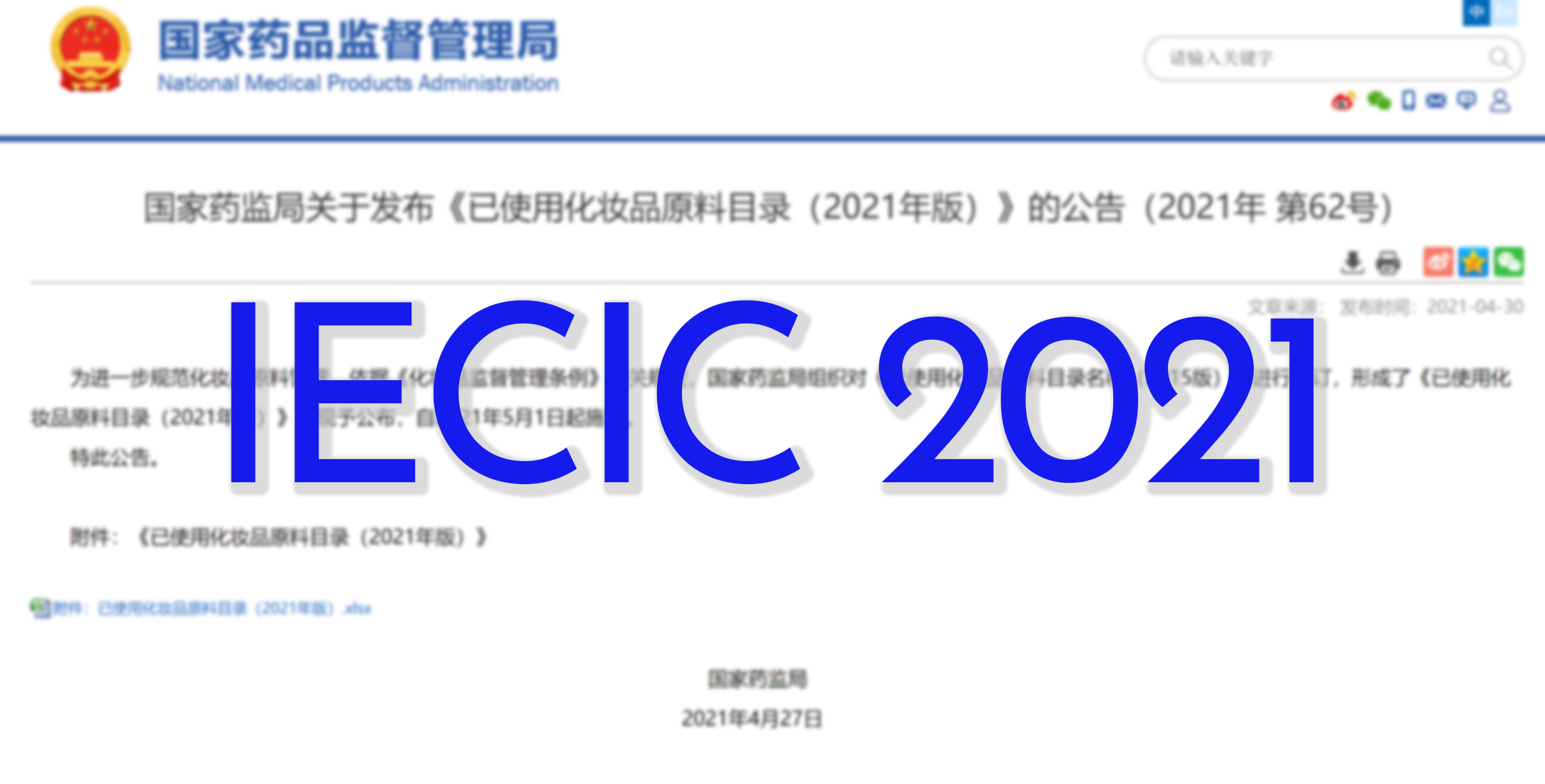 BREAKING: NMPA Published Inventory of Existing Cosmetics Ingredients in China (IECIC 2021)
