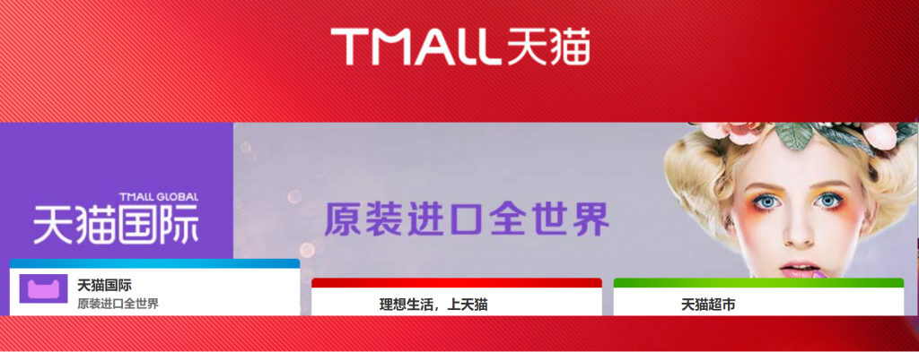 Tmall lowered the threshold for opening a store, Beauty Store enter a