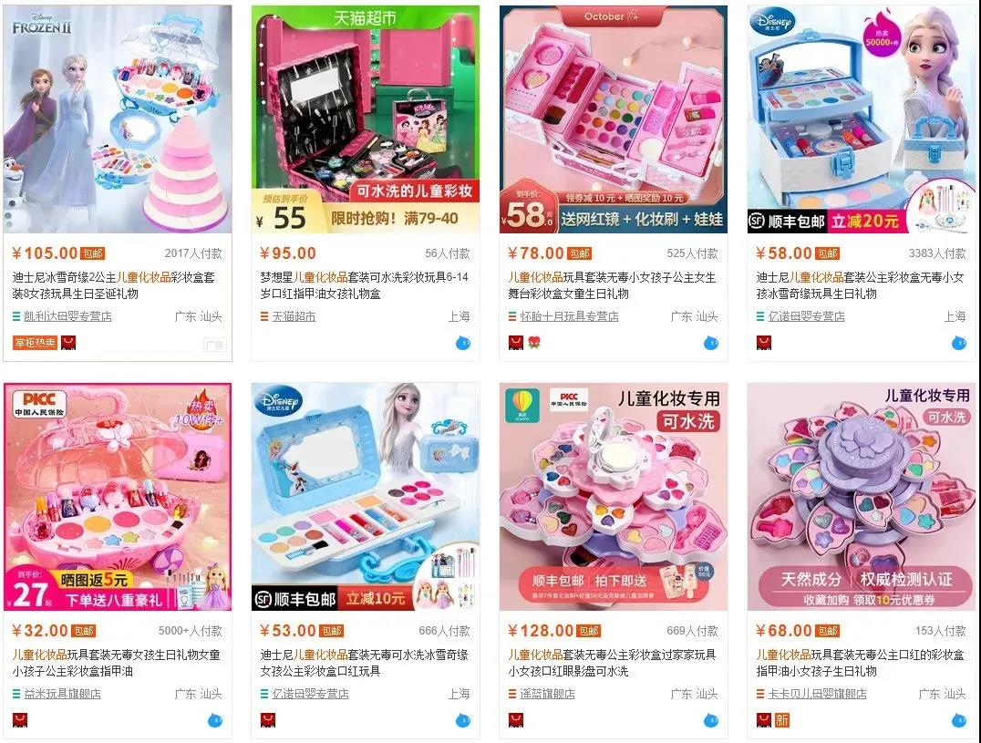 Media Exposed: The majority of Children's Cosmetics in China is Unqualified.